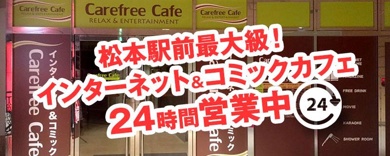 長野県松本市に2017年8月9日OPEN!遊べる!泊まれる!インターネット&コミックカフェcarefree cafe【ケアフリーカフェ】